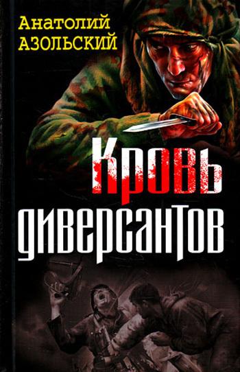 Читать онлайн Кровь диверсантов (сборник)