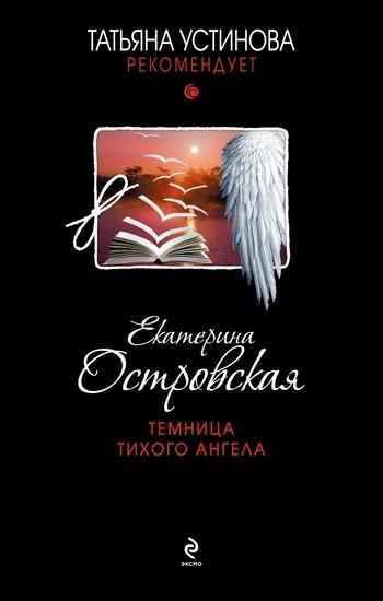 Обложка книги Темница тихого ангела, автор Островская, Екатерина