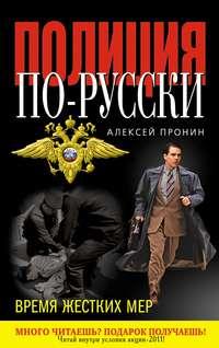 Пронин, Алексей  - Время жестких мер
