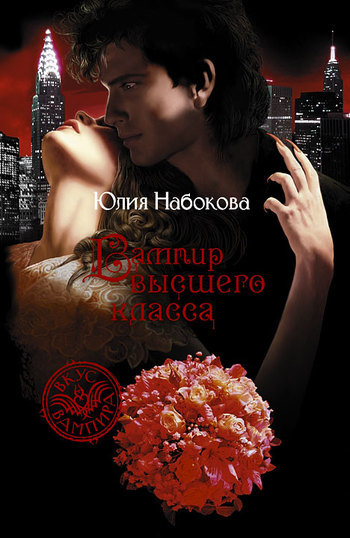 Юлия Набокова - Вампир высшего класса