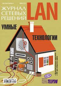 системы, Открытые  - Журнал сетевых решений / LAN №06/2011