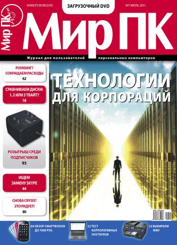 Журнал «Мир ПК» №07/2011 от ЛитРес