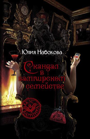 Юлия Набокова Скандал в вампирском семействе цена