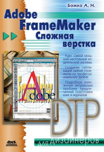 Книга притягивает взоры 01/99/21/01992125.bin.dir/01992125.cover.jpg обложка
