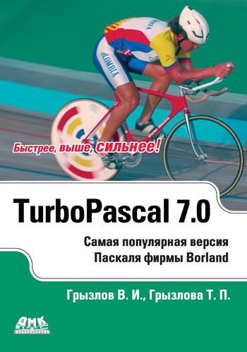 В. И. Грызлов Турбо Паскаль 7.0 комлев н самоучитель игры на паскале abc и немного турбо