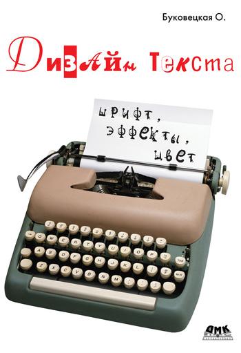 Оксана Александровна Буковецкая бесплатно
