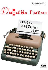 - Дизайн текста: шрифт, эффекты, цвет
