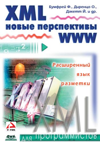 Фрэнк Бумфрей XML. Новые перспективы WWW ISBN: 5-93700-007-2 sitemap 276 xml