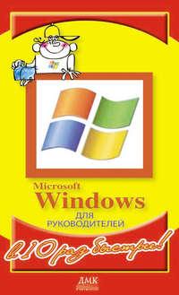 - Microsoft Windows для руководителей