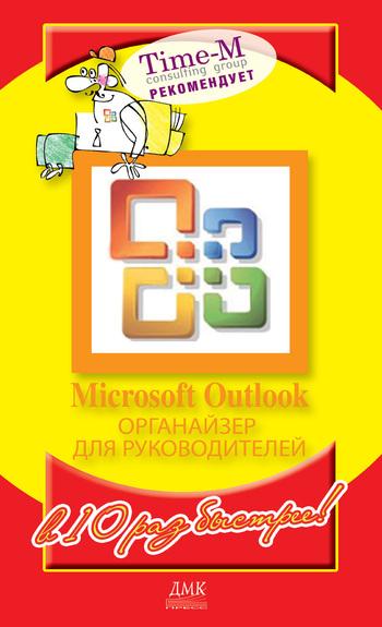 Александр Горбачев Microsoft Outlook. Органайзер для руководителей