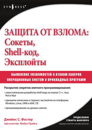Джеймс С. Фостер Защита от взлома: сокеты, shell-код, эксплойты билл вагнер наиболее эффективное программирование на c 50 способов улучшения кода
