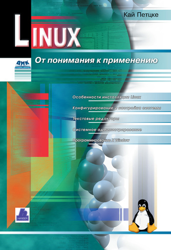 Кай Петцке Linux. От понимания к применению отсутствует евангелие на церковно славянском языке