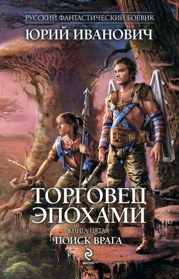 Книга притягивает взоры 01/99/31/01993175.bin.dir/01993175.cover.jpg обложка