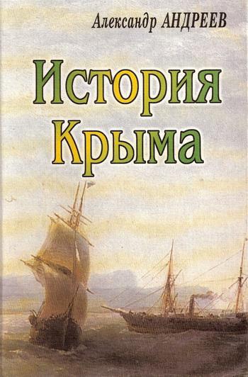 Александр Андреев - История Крыма