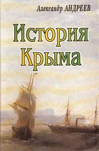 - История Крыма