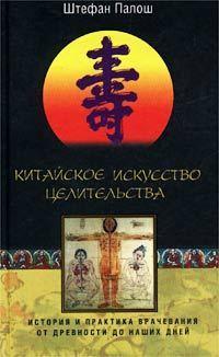 Китайское искусство целительства. История и практика врачевания от древности до наших дней развивается неторопливо и уверенно