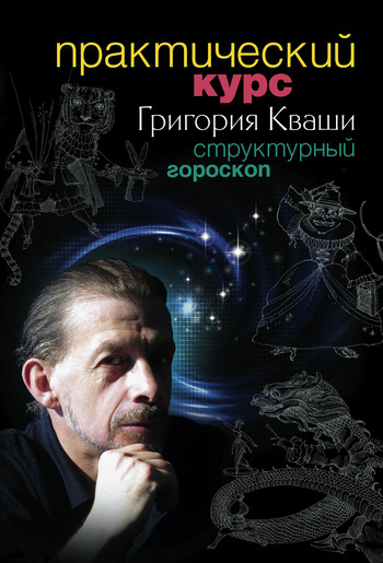 Практический курс Григория Кваши. Структурный гороскоп случается быстро и настойчиво