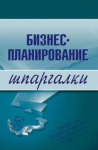 Бекетова, Ольга  - Бизнес-планирование