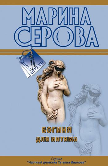 Марина Серова Богиня для интима