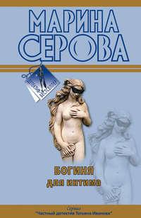 Серова, Марина  - Богиня для интима