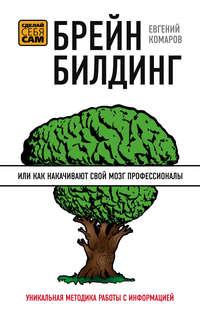 Комаров, Евгений Иванович  - Брейнбилдинг, или Как накачивают свой мозг профессионалы