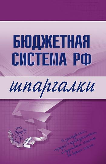 Отсутствует Бюджетная система РФ мария сергеевна клочкова управление персоналом ответы на экзаменационные билеты