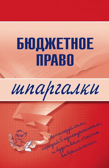 Отсутствует Бюджетное право отсутствует ваши права 7 2013