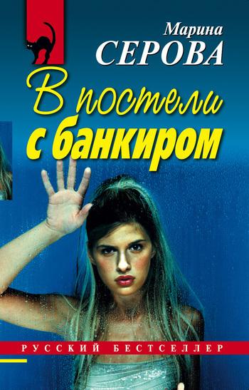 Марина Серова В постели с банкиром марина серова загадка в ее глазах