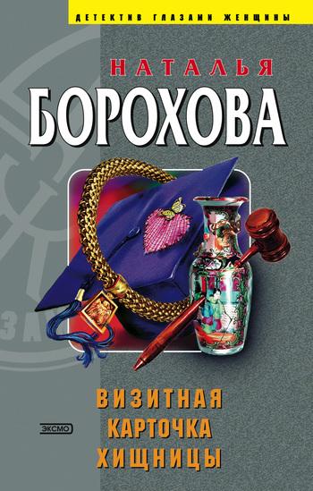Обложка книги Визитная карточка хищницы, автор Борохова, Наталья