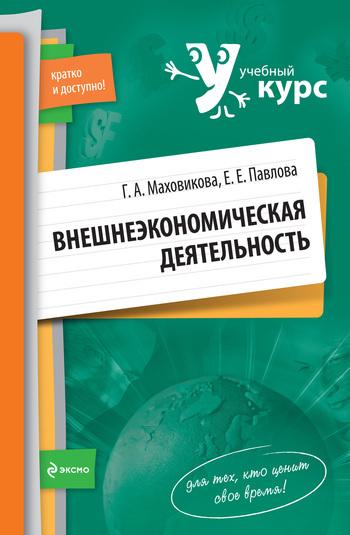 Галина Афанасьевна Маховикова. Внешнеэкономическая деятельность: учебный курс