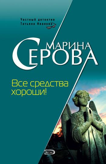 напряженная интрига в книге Марина Серова
