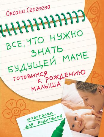 Оксана Сергеева - Все, что нужно знать будущей маме. Готовимся к рождению малыша