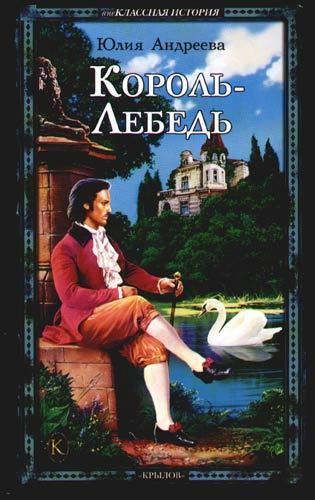 Король-Лебедь от ЛитРес