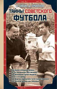 Зинин, Алексей  - Тайны советского футбола