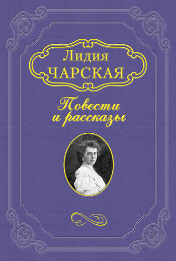 Лидия Чарская Кошка чарская лидия алексеевна волшебная сказка повесть