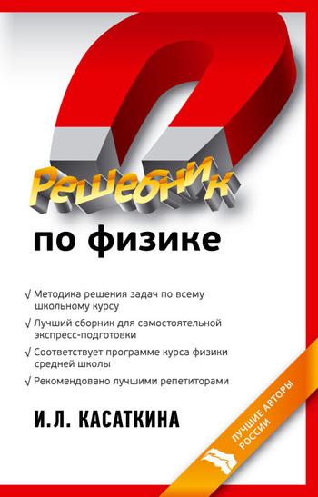 Обложка книги Решебник по физике, автор Касаткина, Ирина Леонидовна