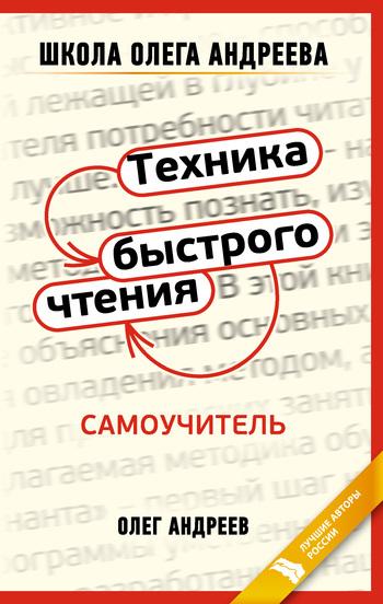 Обложка книги Техника быстрого чтения: самоучитель, автор Андреев, Олег Андреевич