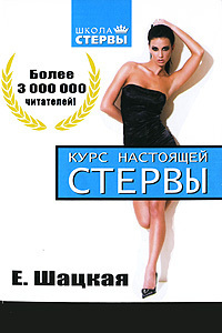 Евгения Шацкая