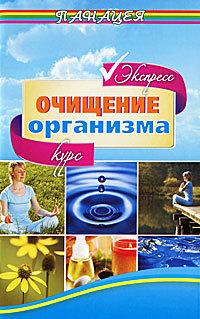 Скачать Михаил Ингерлейб бесплатно Экспресс-курс очищения организма