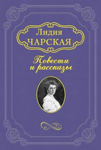 Чарская, Лидия  - Бобик