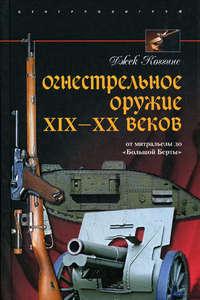 Коггинс, Джек  - Огнестрельное оружие XIX-XX веков. От митральезы до «Большой Берты»