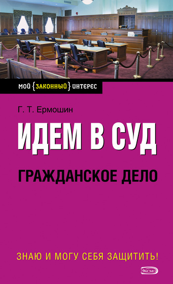 Григорий Тимофеевич Ермошин Идем в суд. Гражданское дело хозяин уральской тайг