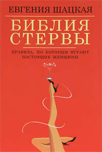 Шацкая, Евгения  - Библия стервы. Правила, по которым играют настоящие женщины