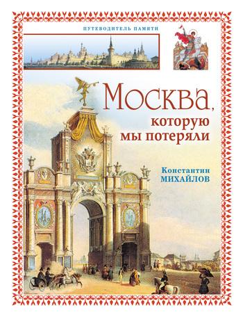 Константин Петрович Михайлов Москва, которую мы потеряли путеводитель москва китай город cdmp3