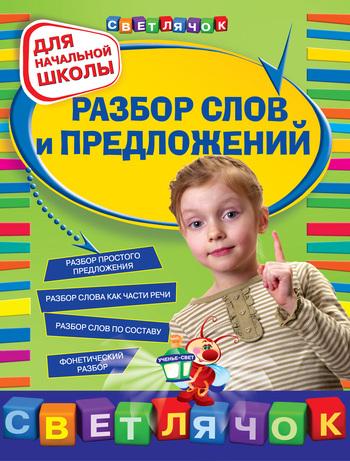 Г. В. Дорофеева Разбор слов и предложений: для начальной школы для школы нужна временная или постоянная регистрация