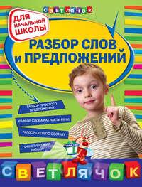 Дорофеева, Г. В.  - Разбор слов и предложений: для начальной школы