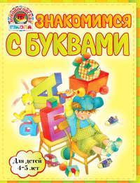 Егупова, Валентина Александровна  - Знакомимся с буквами: для детей 4-5 лет