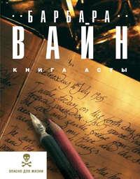 Вайн, Барбара  - Книга Асты