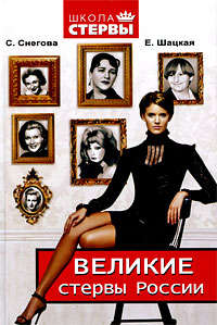 Шацкая, Евгения  - Великие стервы России. Стратегии женского успеха, проверенные временем