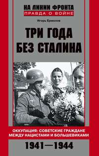 Ермолов, Игорь Геннадиевич  - Три года без Сталина. Оккупация: советские граждане между нацистами и большевиками. 1941-1944